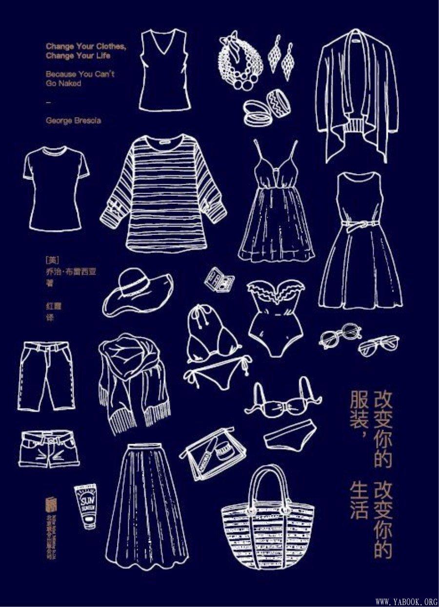《改变你的服装,改变你的生活》封面图片