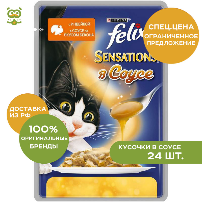 Cat wet food Felix Sensations cat spider (pieces in sauce), Turkey and bacon, 24*85 g. цены онлайн