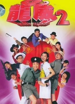 龙咁威2 粤语版