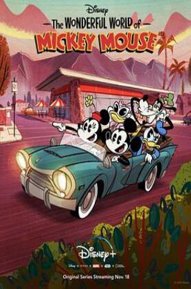米老鼠的奇妙世界第一季