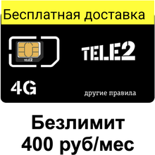 Безлимитный интернет Теле2 400руб/мес 500 минут по РФ сим карта Sim-карта