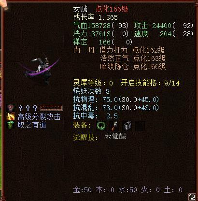 大话西游2:玩家驯养稀有召唤兽出炉!女贼、山贼上榜插图