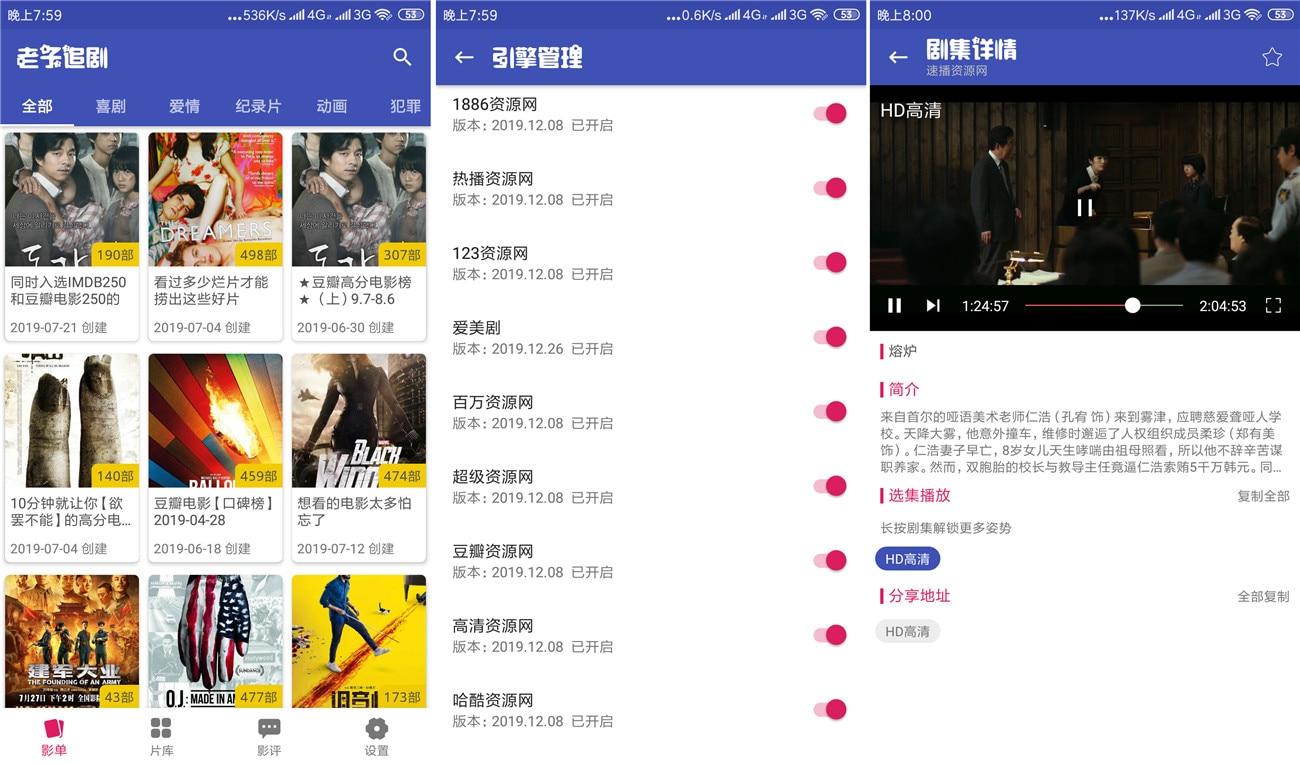 安卓老子追剧v1.1.2无广告