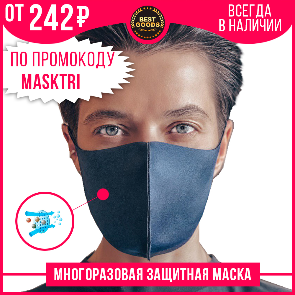 Protective Mask Cloth Removable Filter For Mouth And Nose