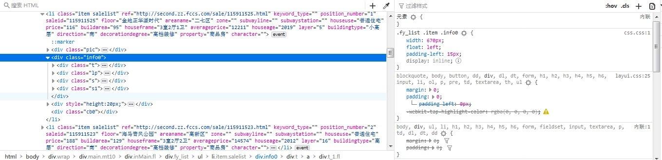 Scrapy框架爬取郑州二手房网站