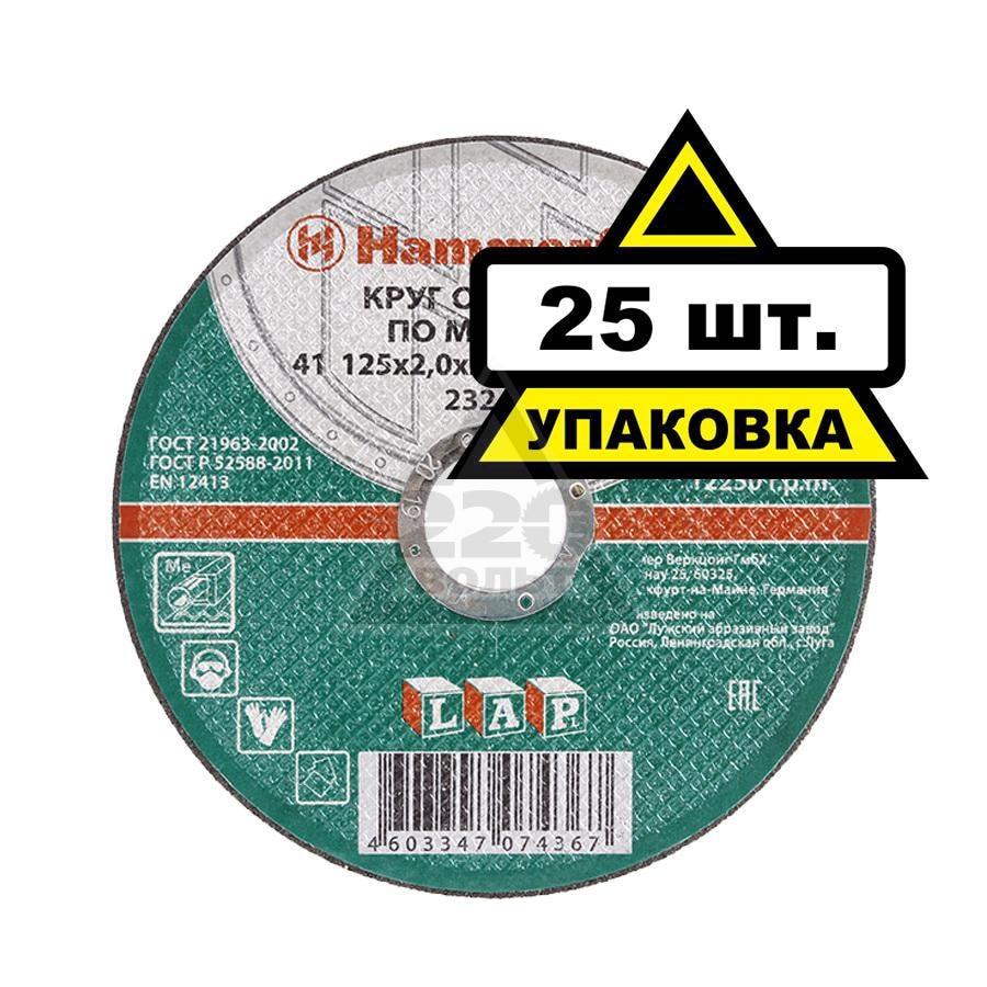 Circle Cutting HAMMER 125х2х22 Pack. 25 Pcs
