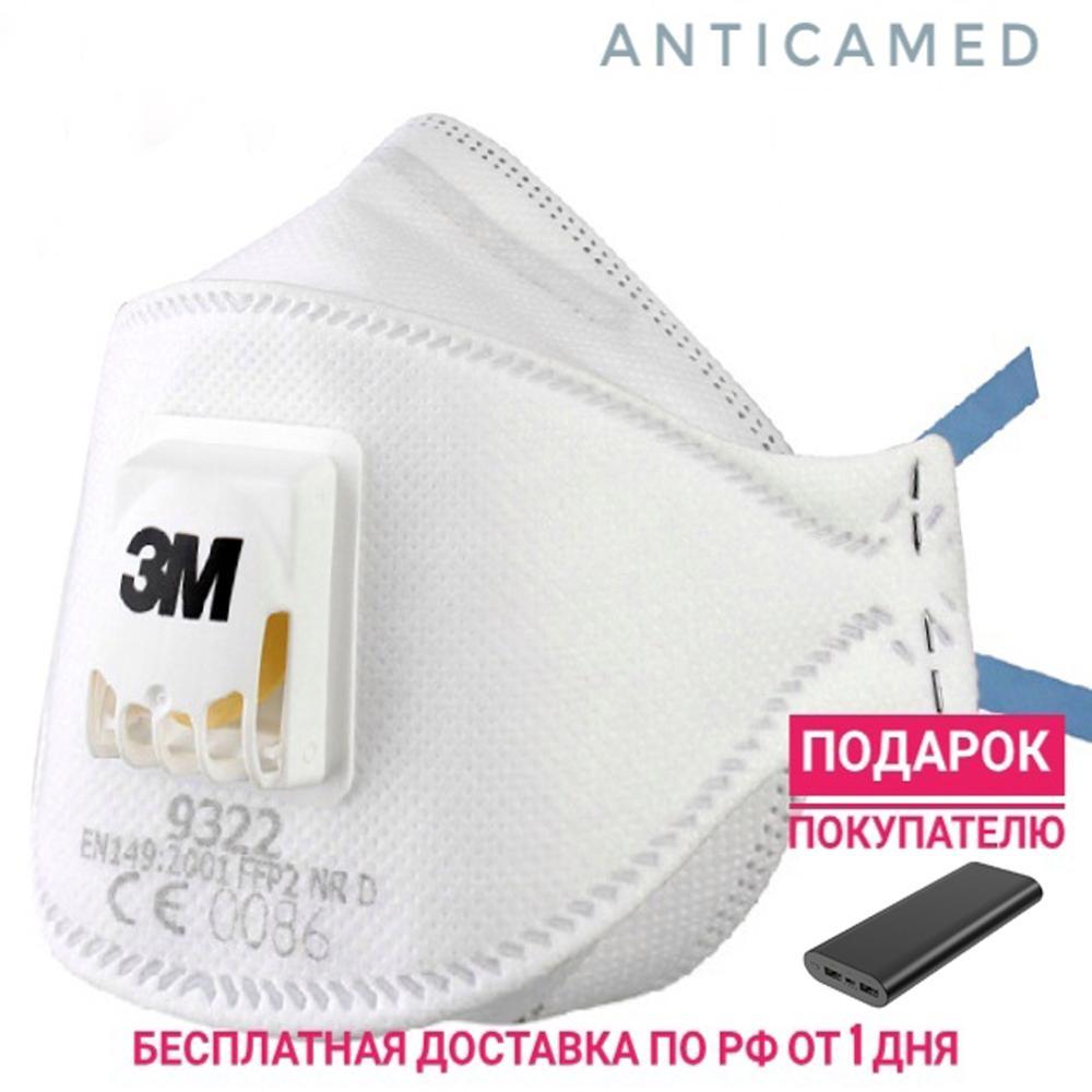 Respirator FFP2 3M 9322