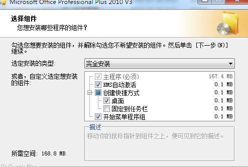 office2010安装免激活精简