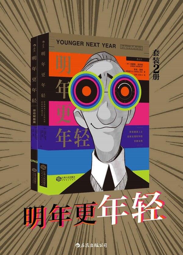 《明年更年轻》封面图片