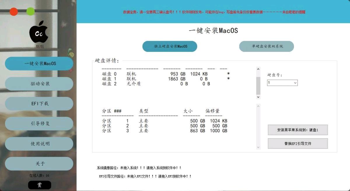 黑苹果系统一键快速安装教程与工具/在线安装Mac0S双系统