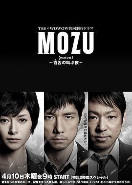 MOZU第一季百舌呐喊的夜晚