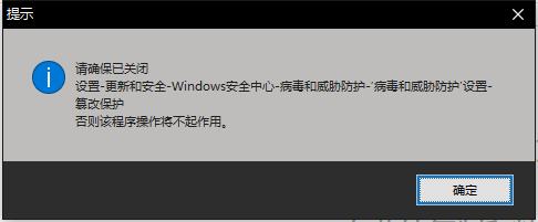 Windows Defender 检查开启(关闭)工具