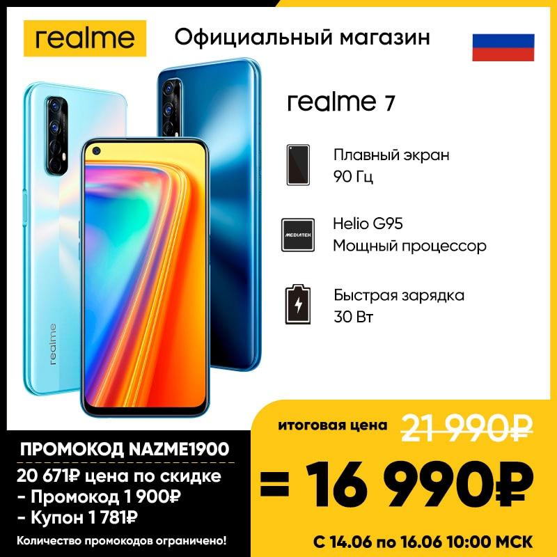Смартфон realme 7 8+128 ГБ [Плавный экран 90 Гц, Быстрая зарядка 30 Вт] [Ростест,Официальная гарантия]