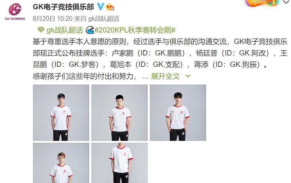 王者荣耀:KPL秋季转会期又到了,被挂牌的顶级选手也不少啊插图(2)