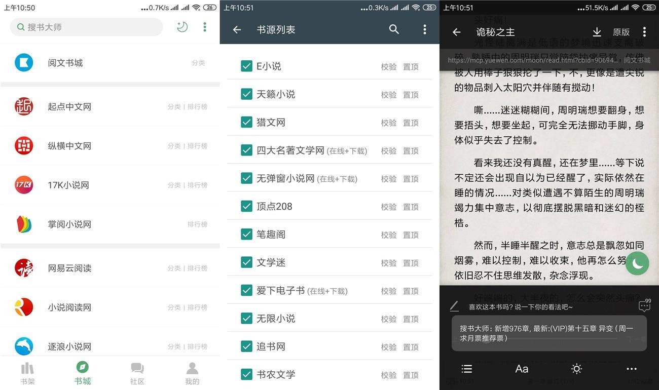 安卓搜书大师22.5去广告版