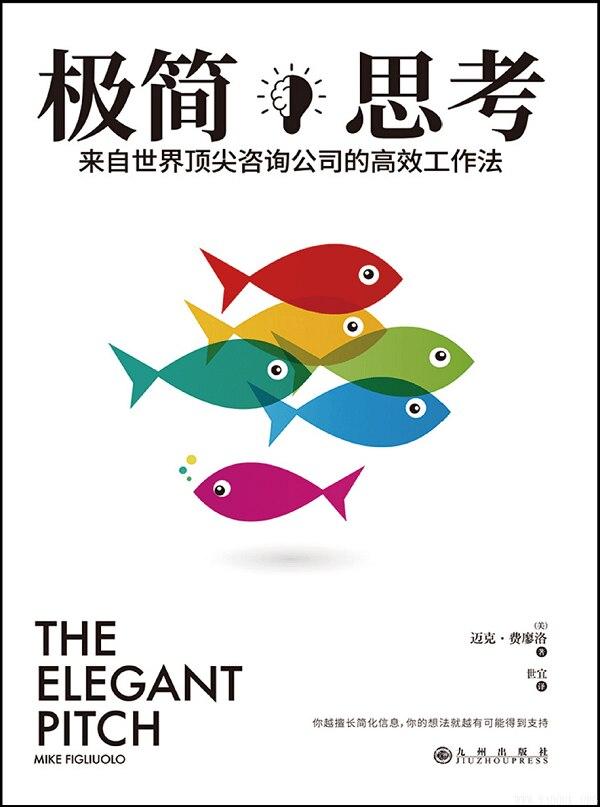 《极简思考:来自世界顶尖咨询公司的高效工作法》封面图片