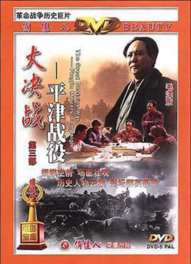 大决战2:淮海战役