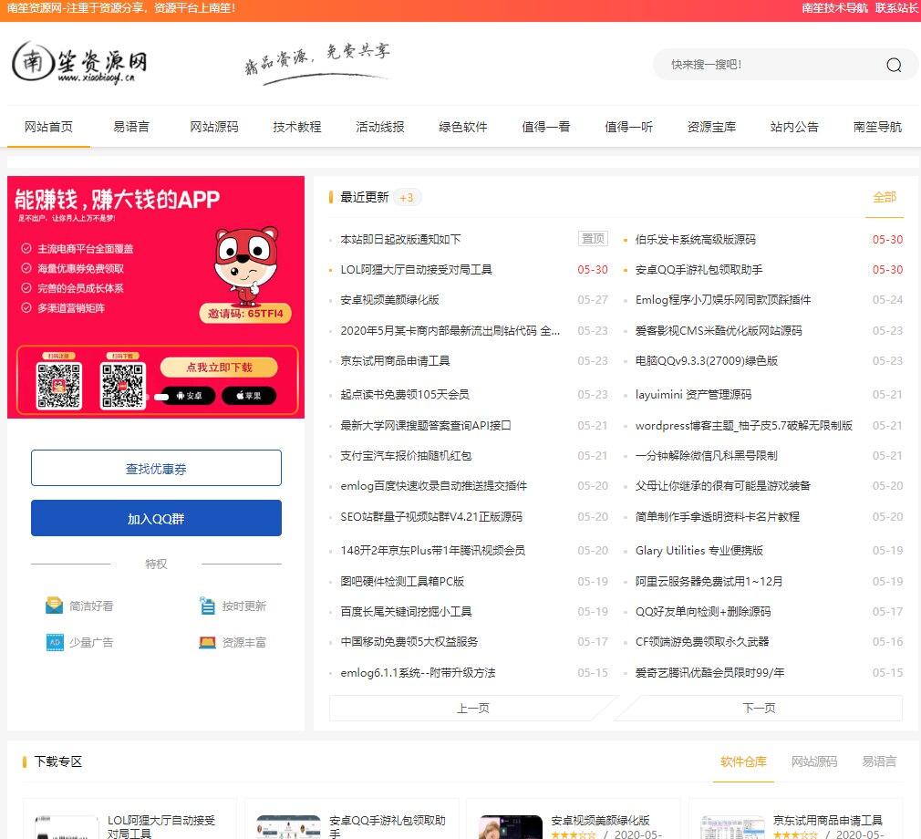 南笙资源网emlog模板