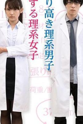 谁说理科生不懂爱情
