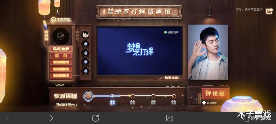 易烊千玺联名王者荣耀开启五周年:李小龙28号上线,特效意外曝光插图(2)