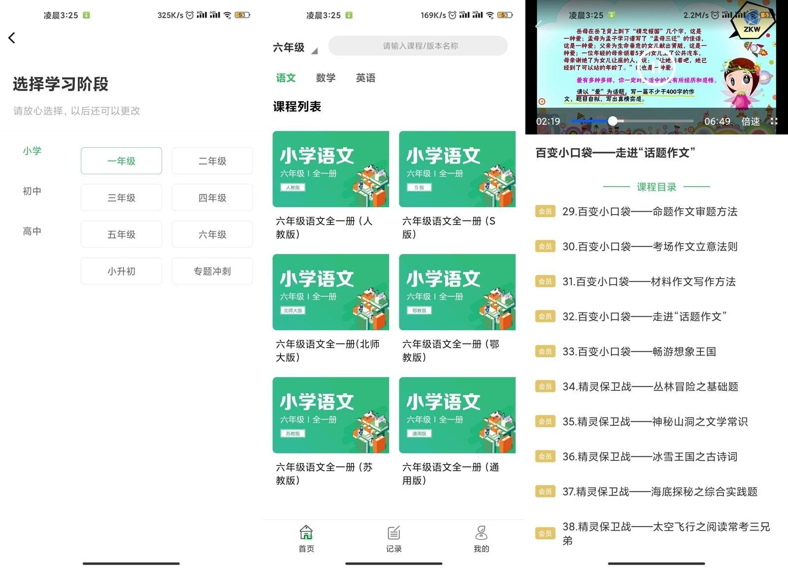 安卓中小学生同步课堂v1.0.10