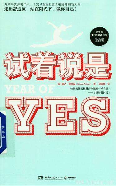 《试着说是》封面图片
