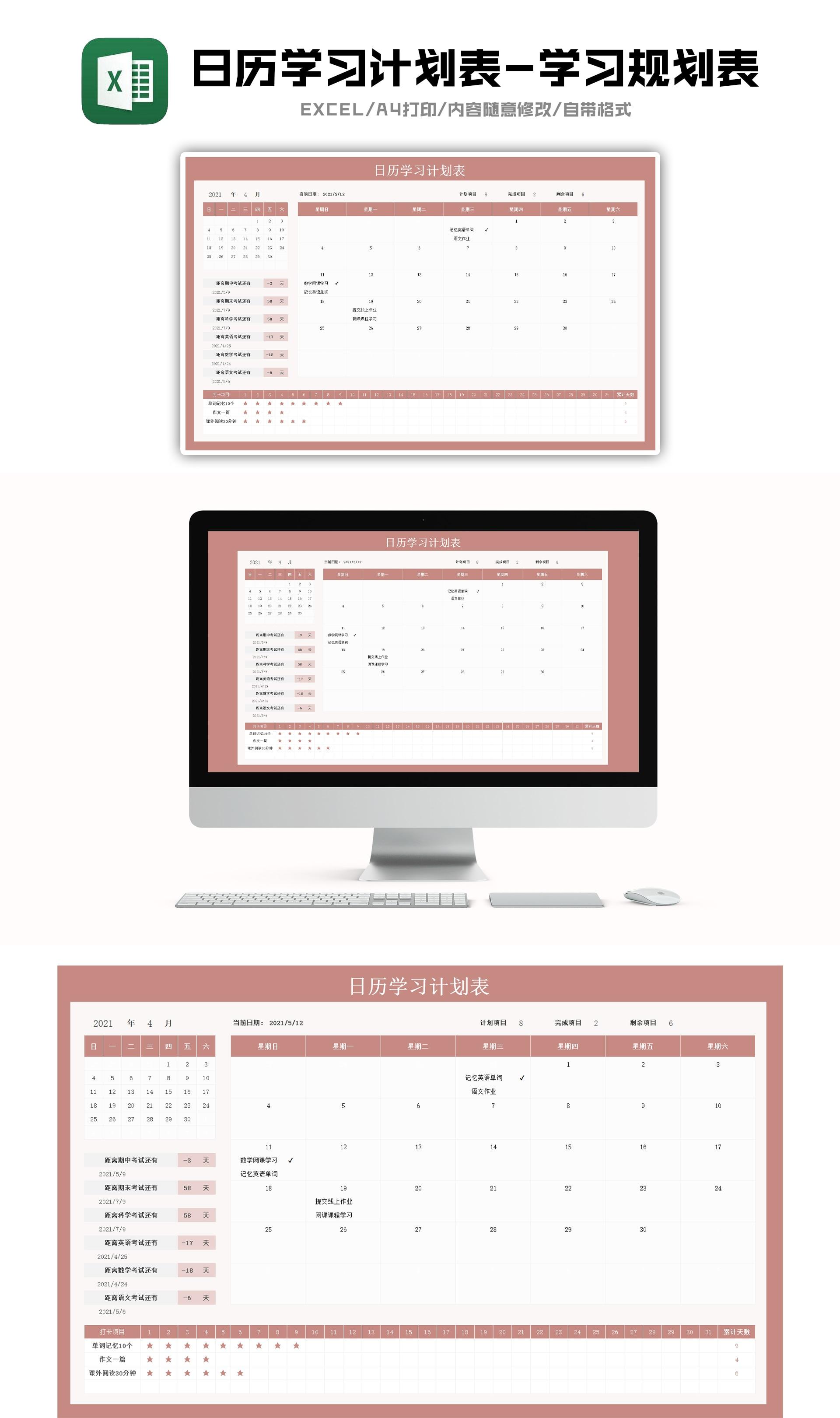 日历学习计划表-学习规划表Excel模板