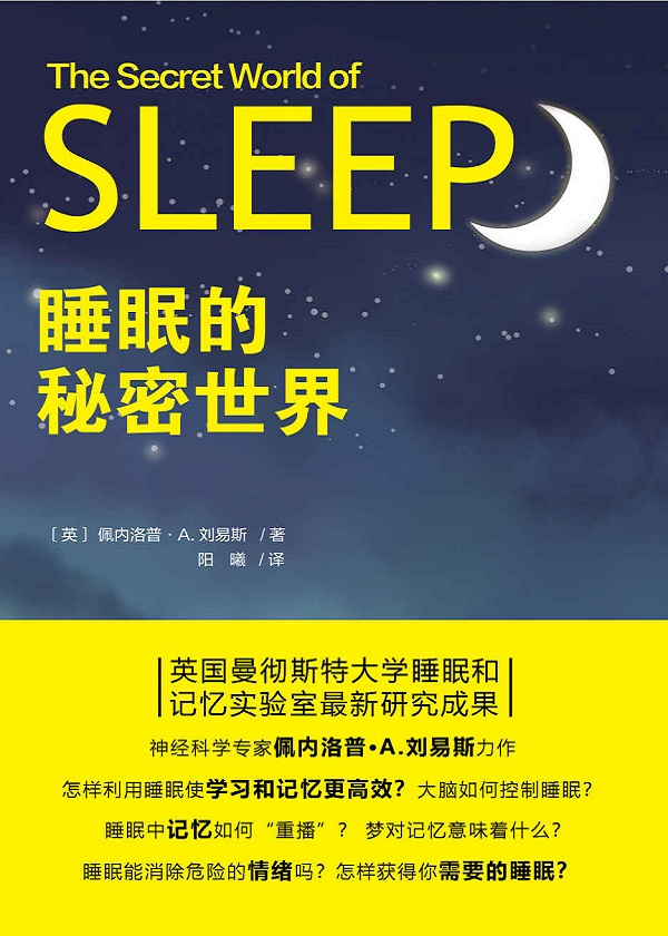 《睡眠的秘密世界》封面图片