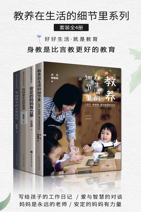 《教养在生活的细节里系列(套装共4册)》封面图片