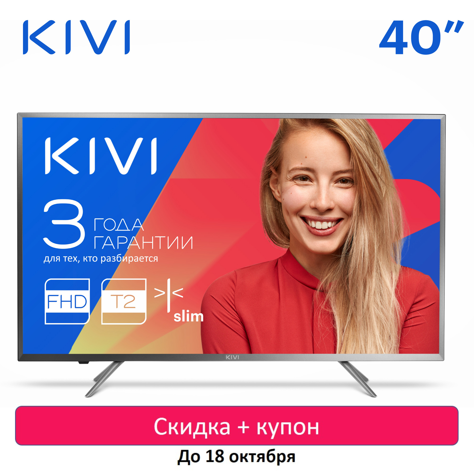LED Television KIVI 40FB50BR Full HD Digital Dvb Dvb-t Dvb-t2 40inchTv