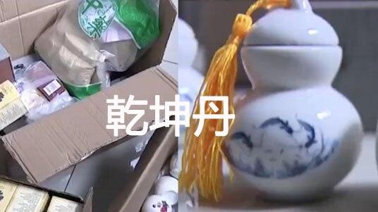 江苏一男子自制乾坤丹号称能防新冠肺炎,280元一粒~