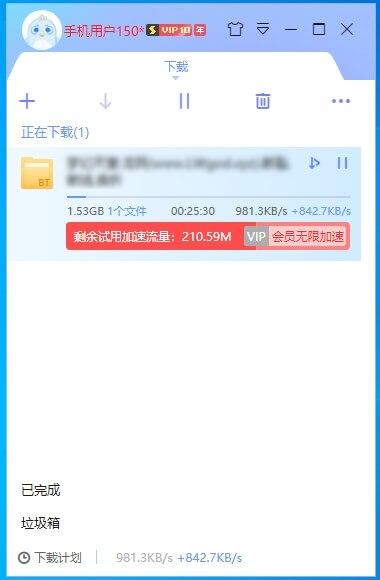 迅雷X版 10.1.28.676 去广告SVIP绿色精简版