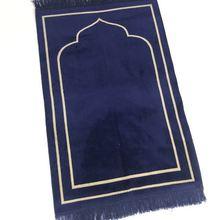 Plain Mihrab Velor Prayer Rug Navy Blue muslim  islamic gift  سجاد صلاة مسلم هدية إسلامية sijad salat muslim hadiat 'iislamia