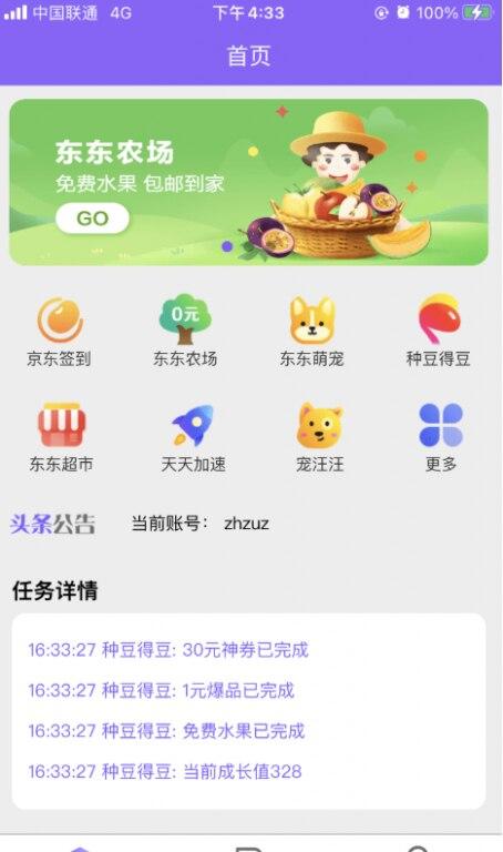 京东任务助手支持安卓 iOS