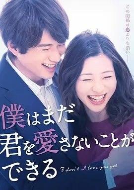 我可能不会爱你(日本版)