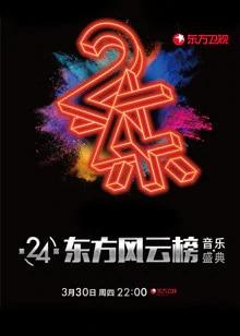 第24届东方风云榜音乐盛典