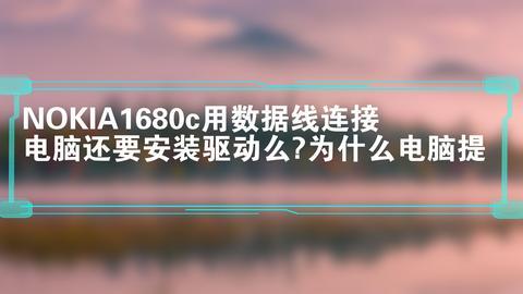NOKIA1680c用数据线连接电脑还要安装驱动么?为什么电脑提