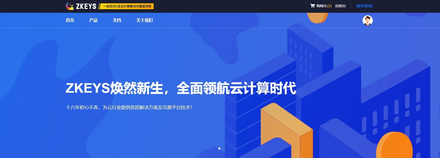 出售一套全新 ZKEYS 公有云管理系统