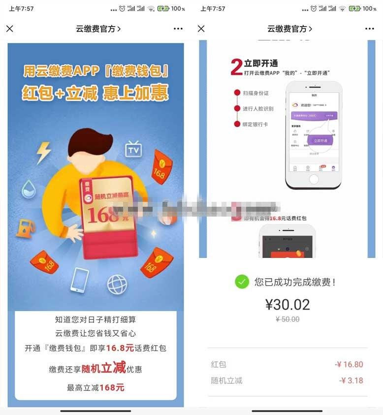 云缴费APP送16.8话费充值红包最高随机可减168元!