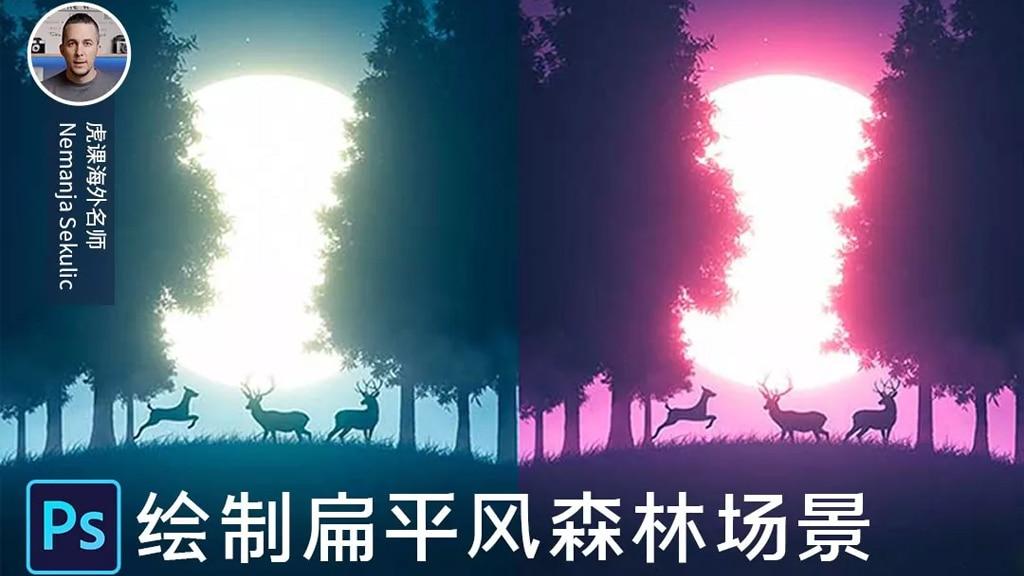PS绘制扁平风森林场景插画