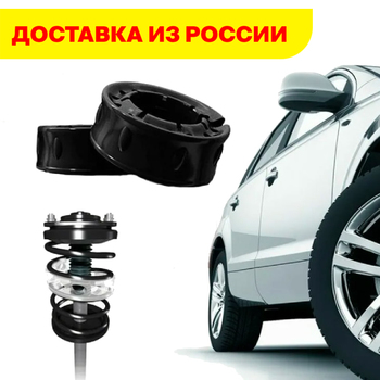Avtobafery auto A/B/C/D/E/F, Bafer. Shock Absorber for auto. Wheel spacers under the spring to increase clearance. Cushion buffer. Cushions for shock absorber springs. Spacers for increasing ground clearance clearance купить в москве
