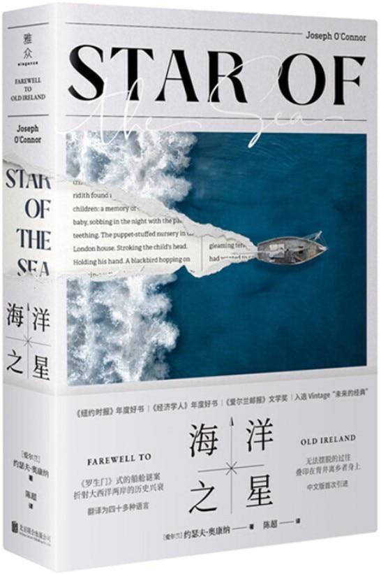 《海洋之星》(《罗生门》式的船舱谜案,折射大西洋两岸的历史兴衰,《纽约时报》年度好书、《经济学人》年度好书、《爱尔兰邮报》文学奖)约瑟夫·奥康纳【文字版_PDF电子书_下载】