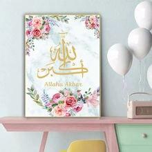 Настенная картина с изображением мусульманской ИС розовые цветочные