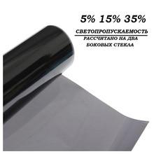 Съемная тонировочная пленка 5% 15% 35% (съемная тонировка) Solarnex