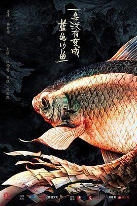 一条没有变成蓝色的鱼的海报