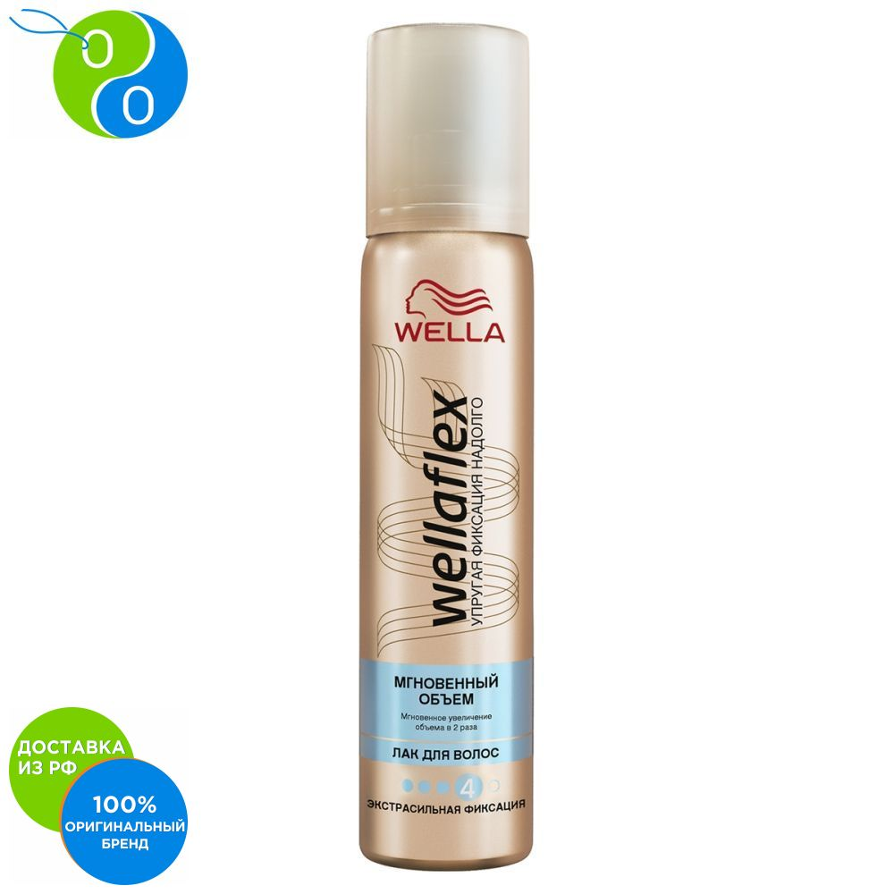 Hairspray WELLAFLEX INSTANT VOLUME STYLER,Wella, Wela, Vela, Vella, Vella, Vela, Vela Vella, styling, professional paint, professional installation, for fixing varnish strong fixation, the best lacquer, varnish + hair wellaflex spray for hot laying normal fixation 150 ml wella wela vela vella vella val vela vella stacking professional installation hot blow a liquid for heat styling styling spray rapid laying laying a l