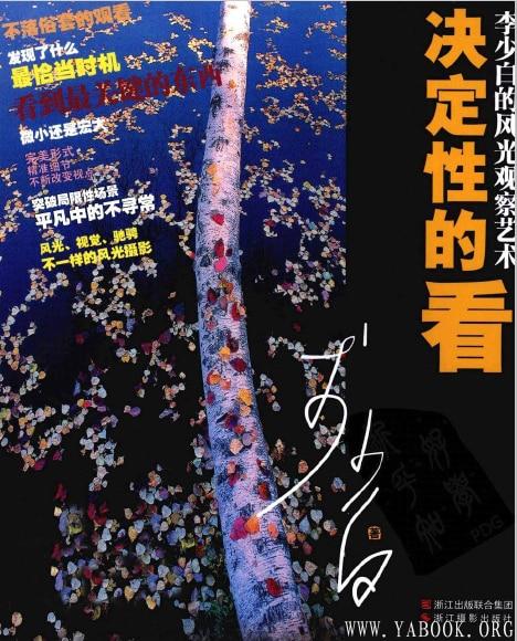 《决定性的看 李少白的风光观察艺术》封面图片