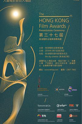 第37届香港电影金像奖颁奖典礼海报剧照