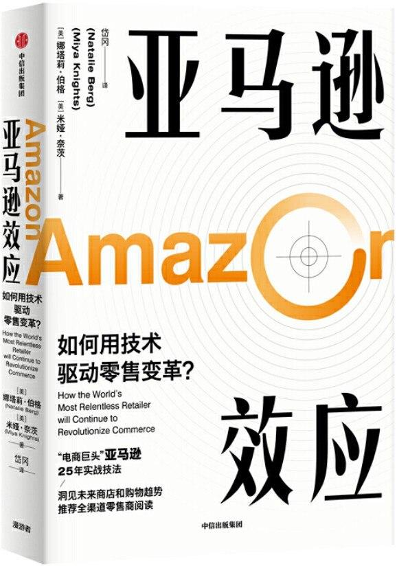 《亚马逊效应》封面图片