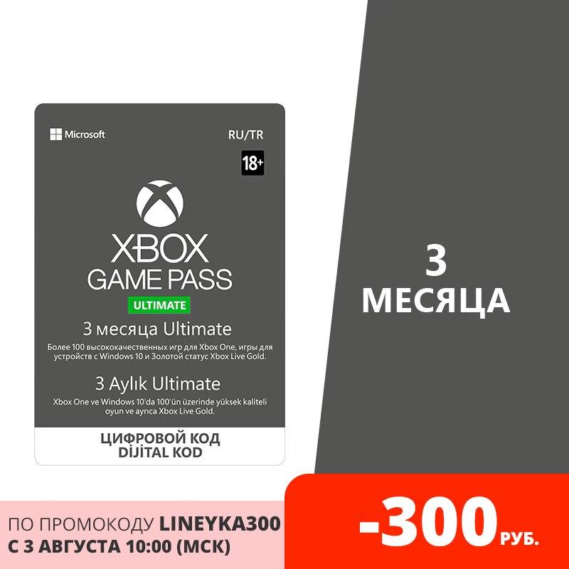 Карта оплаты Xbox Game Pass Ultimate на 3 месяца [Цифровая версия]|Предоплаченные цифровые коды|   | АлиЭкспресс